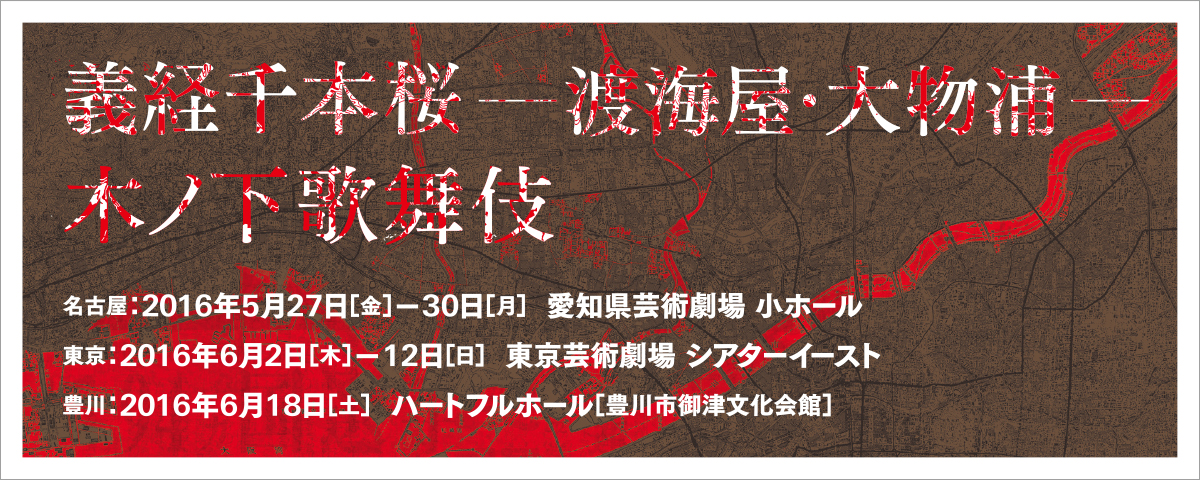 tokaiya_banner