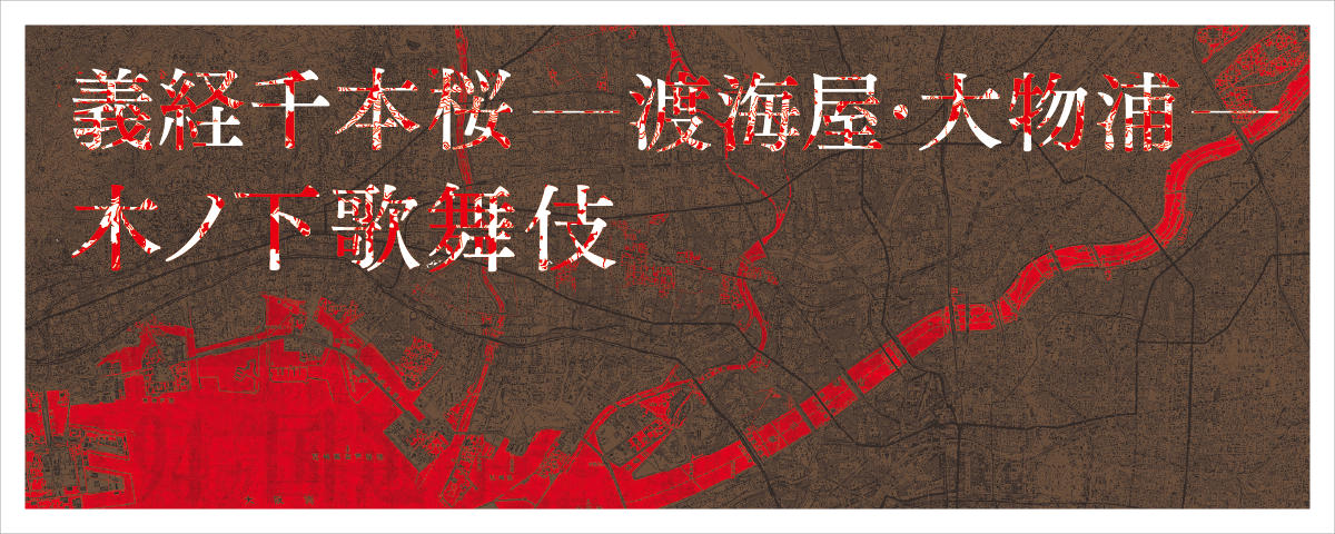 tokaiya_banner_end