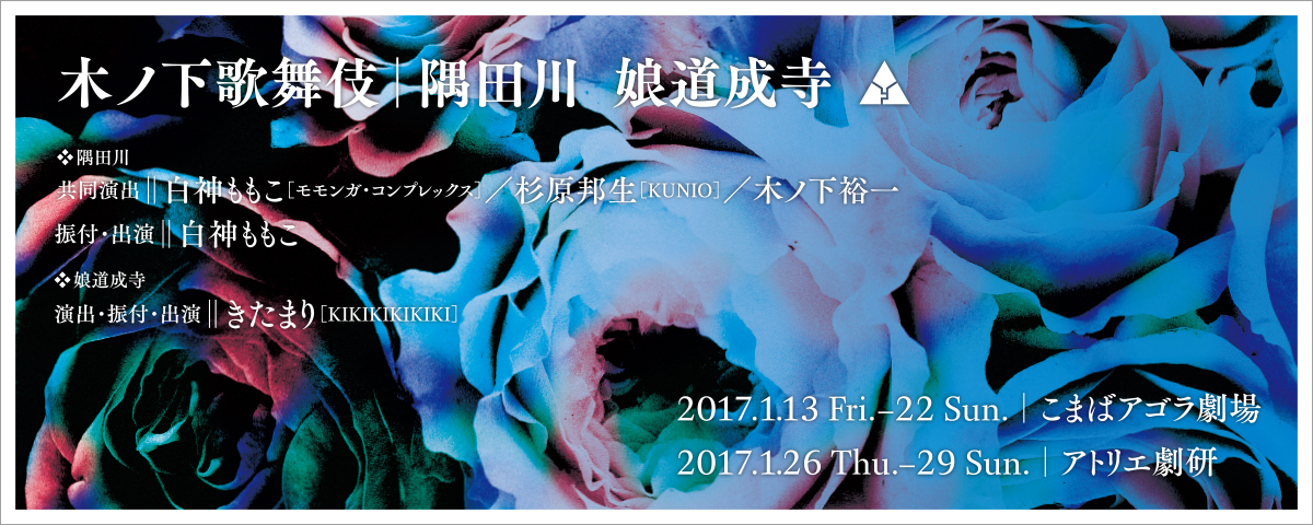 sumidagawa_musume_1200x480